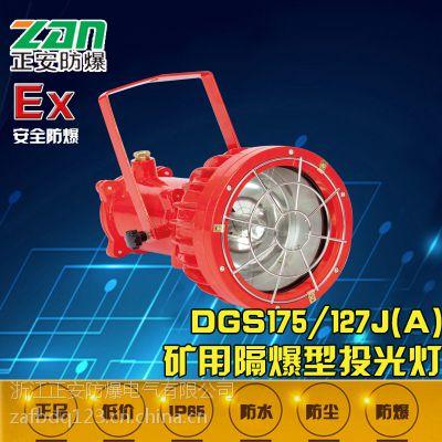 正安防爆DGS175/127J(A)矿用隔爆型投光灯探照灯