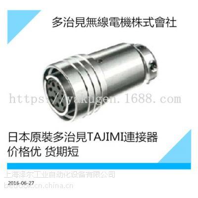 供应多治见金属连接器TAJIMI插头插座R04-R6F