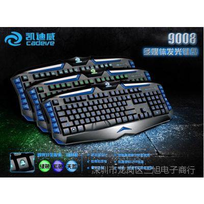 凯迪威9008三色发光键盘 USB有线专业游戏发光键盘 电脑配件批发
