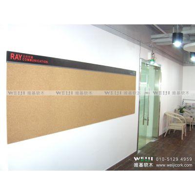 供应北京唯基软木板照片墙 幼儿园用软木展示板学校板报扎钉用公告栏