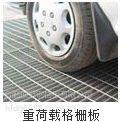 供应福建 云南 重庆 四川 广西 上海 江苏 钢格板-栅之多生产厂