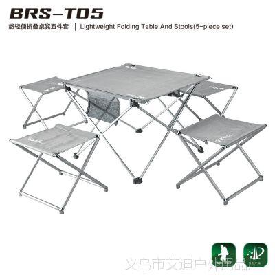 BRS-Z33兄弟超轻便携折叠桌椅凳子 户外野营桌椅套装 自驾装备
