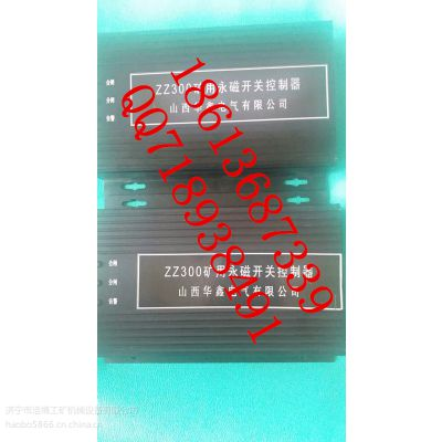 ZZ300矿用永磁开关控制器ZZ300-1-高质量