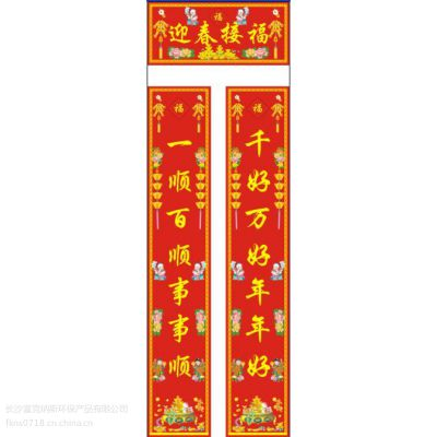 长沙专业对联厂家 对联批发 春节对联制作