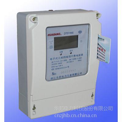单相电能表先充电后付费 插卡预付费电能表 IC卡