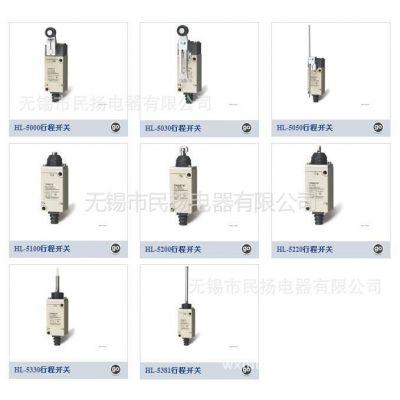 供应HL5000 HL-5000  HL5030 HL-5030 HL5050 HL-5050 行程开关