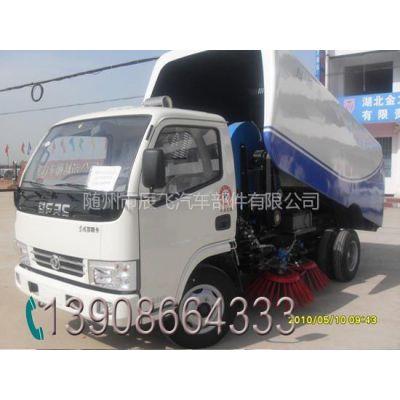供应东风劲卡道路清扫车价格|3吨清扫车价格|小型清扫车|环卫清扫车厂家