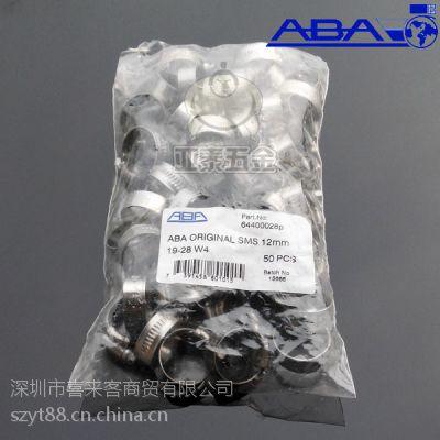 原装 正品瑞典ABA不锈钢S40喉枯 耐腐蚀喉码 304喉箍 W5不生锈卡箍 316抱箍