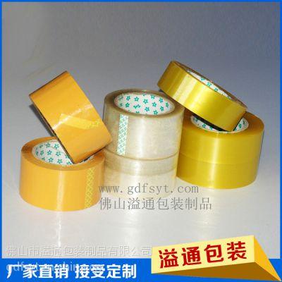 厂家供应 优质淘宝封箱胶带 快递胶带 包装胶带 破坏性胶带
