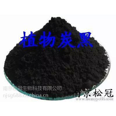 厂家直销食品级植物炭黑 着色剂植物炭黑