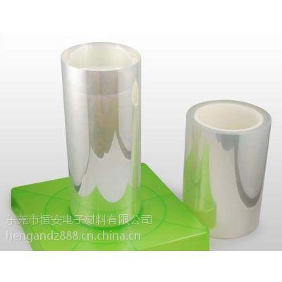 东莞恒安PET离型膜,透明PET离型膜,厂家直供