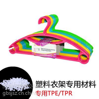 TPE塑料 挂衣架专用 TPR软胶 热塑性弹性体 注塑级