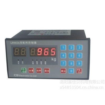 供应稳料仓称重配料控制器LN965A