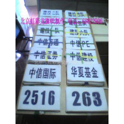 供应公司运动会号码布,企事业运动会号码布制作