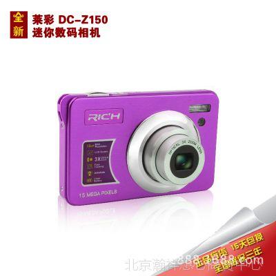 国行 RICH/莱彩 DC-Z150 数码相机 微距拍摄 1500W像素 家用自拍