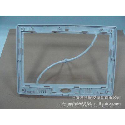 液晶电视外壳精密塑料模具 上海注塑加工 注塑成型模具
