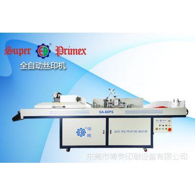 全自动丝印机,全自动笔杆丝印机,SA-60PS 全自动笔杆丝印机