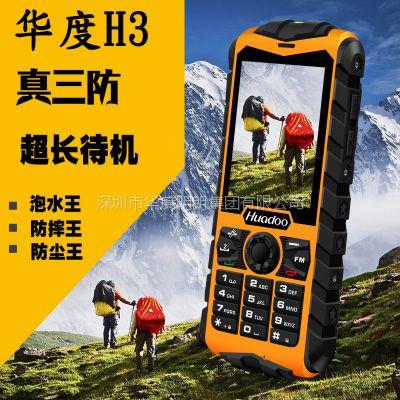 【厂家直销】Huadoo华度 H3 三防手机超长待机双卡双待军工直板按键防水手机