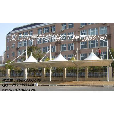 供应兰溪车棚 膜结构停车棚 价格实惠 品质保证