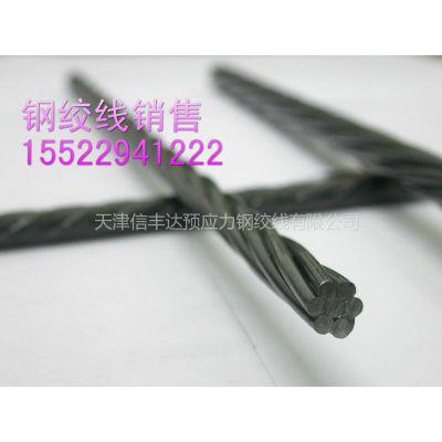 供应基坑建筑材料钢绞线,桥梁钢绞线