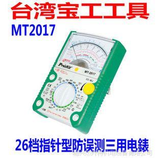 台湾pro'skit宝工 MT-2017 防误测双面板三用电表 万用表
