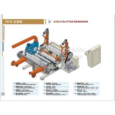 全自动高速原纸分切机、分纸机、分条复卷机、切纸机价格厂家(FZ-H)
