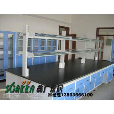 供应潍坊鑫广实验台 潍坊实验室操作台 潍坊化验室改造1122