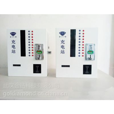 电瓶车智能充电管理系统,武汉金钻充电站,电动自行车投币充电器,