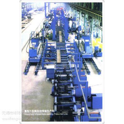 供应H型钢生产线