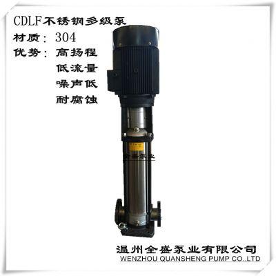 供应全盛泵业/CDLF不锈钢多级离心泵_增压离心泵_循环离心泵_供水离心泵_水泵