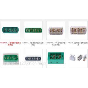 供应FJ6/DFY1、2 型电能计量联合接线盒