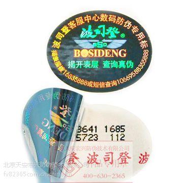 防揭起双层覆膜激光防伪标签制作印刷