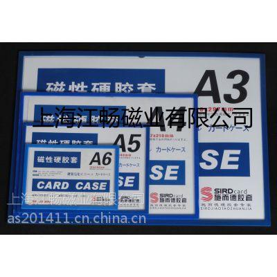 A4A5A6磁性文件袋强磁铁软磁货架标签 仓库磁性标识牌材料卡货位卡 强力磁铁标签标识牌材料卡