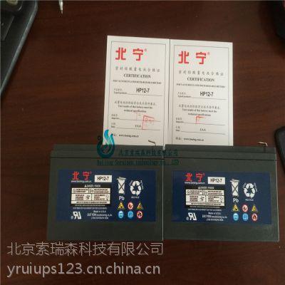 汕尾北宁蓄电池DFS600参数