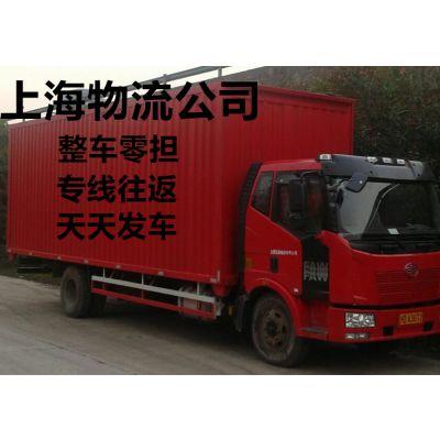 上海到秦皇岛整车物流自备13米挂车天天发车