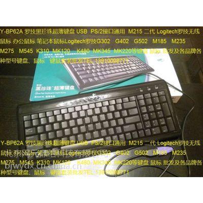 Y-BP62A 罗技 黑珍珠 超薄键盘 USB PS/2接口通用