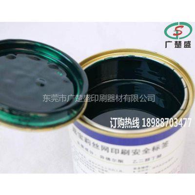 供应嘉宝莉油墨 CC-34Y-G01单组份 特绿色 金属丝印油墨