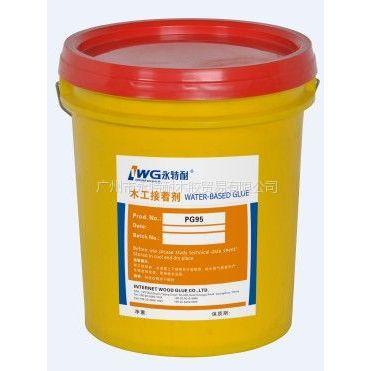 供应永特耐水基胶PG95地板表板拼接胶