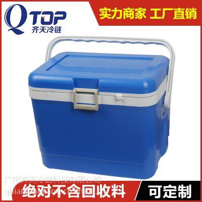 医用药品疫苗17升现货冷藏箱/户外旅行/野餐保温冷藏箱/广州齐天