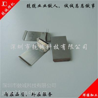 优质碰焊加工厂 兢诚承接点焊加工业务 电子点焊 铜线焊接