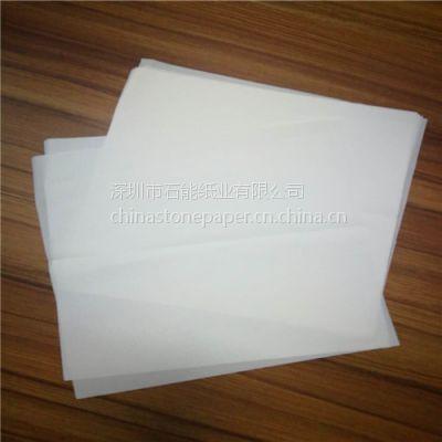 广东地区出售防水防潮石科纸120克 适合防水本 手袋等
