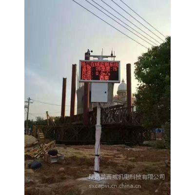庆阳工地用扬尘在线监测仪西安厂家直销