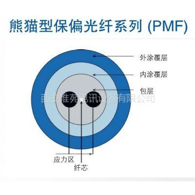 供应熊猫型保偏光纤系列(PMF)