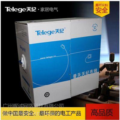 南京普天超五类网线,普天(天纪)超五类非屏蔽4对双绞线 优惠达人