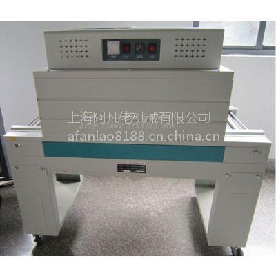 上海阿凡佬薄膜收缩机,简易热收缩包装机,收缩机订做