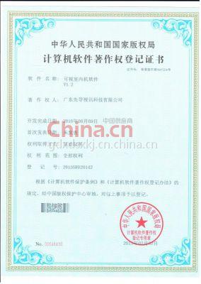 计算机软件登记证书可视室内机软件V1.2