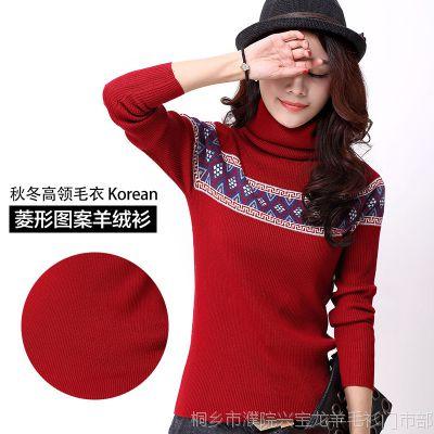 批发秋冬高领女式毛衣 弹力修身菱形图案长袖羊毛衫 韩版打底衫