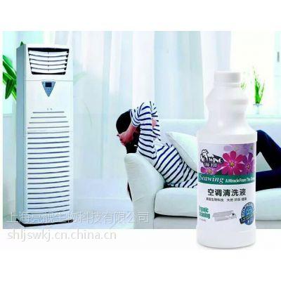 供应家用空调清洗剂空调外机管道除污清洗剂