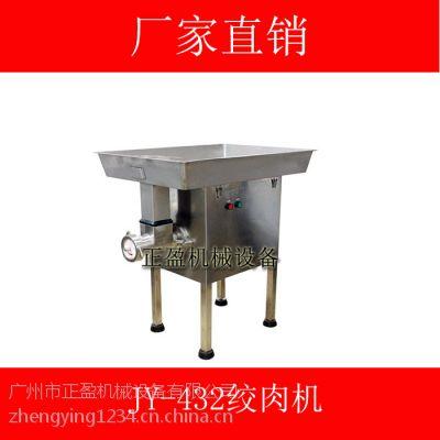 供应正盈应绞肉机绞馅机猪肉绞肉机JY-432