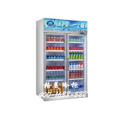 东莞地区超市冷柜/便利店展示柜/格美冷柜/双门展示柜